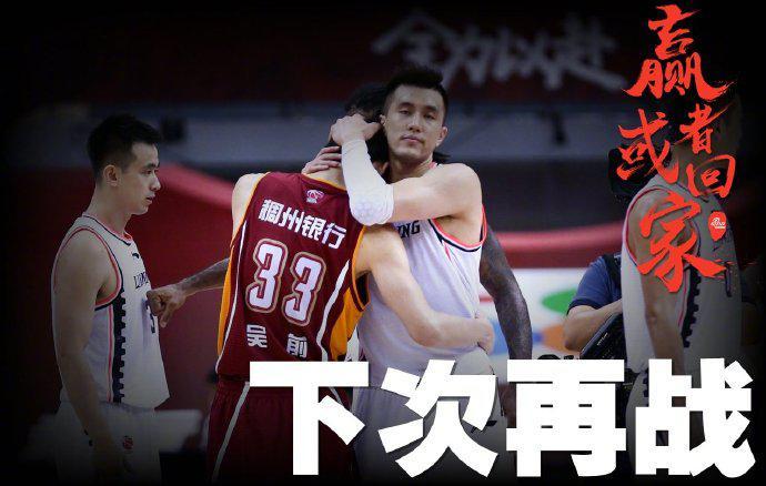 浙江出局了却震撼全联盟他们在打最好的篮球
