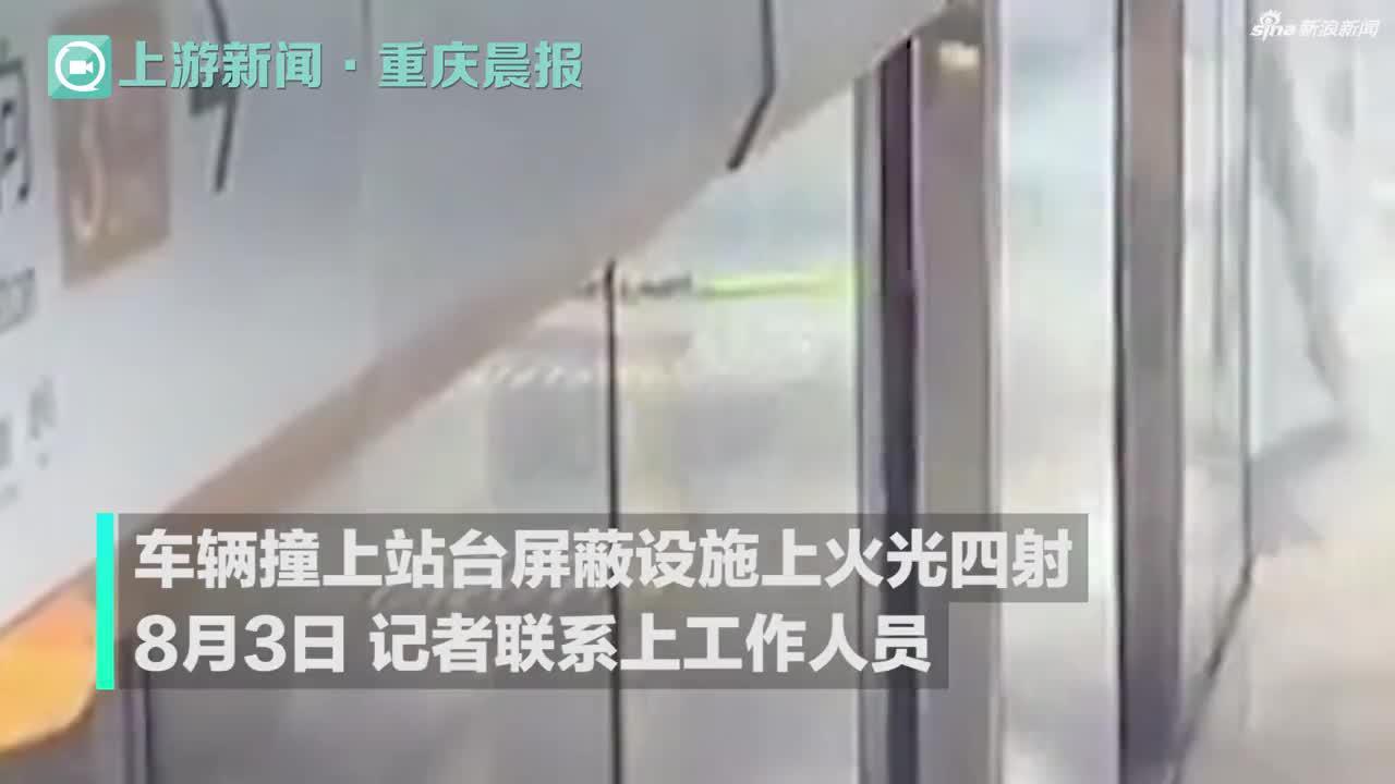 武汉地铁列车撞站台?官方:施工机械臂弹开侵限 运营不受影响