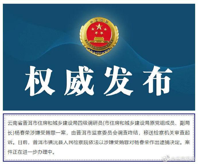 天富开户,检察机关天富开户依法对杨春荣决定逮捕图片