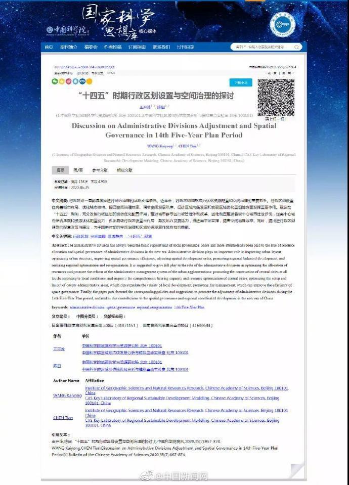 「亿兴平台登录」回应所谓支持深圳青岛亿兴平台登录等图片