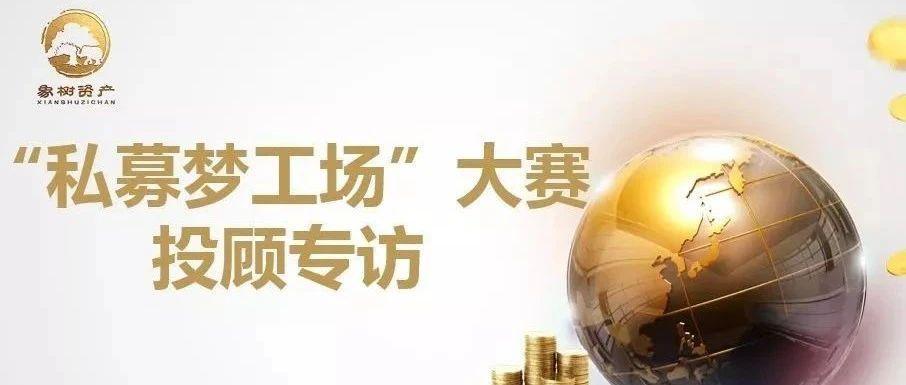 投顾专访 双隆投资:稳健前行的量化投资探索者