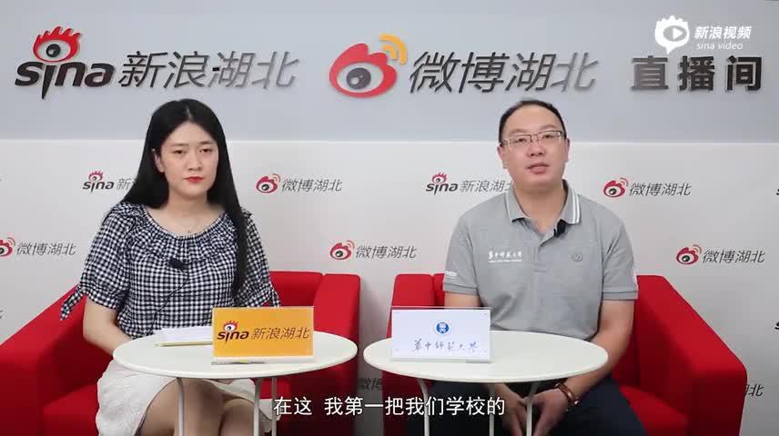 华中师范大学:2020年招生人数4700人 新增3个专业