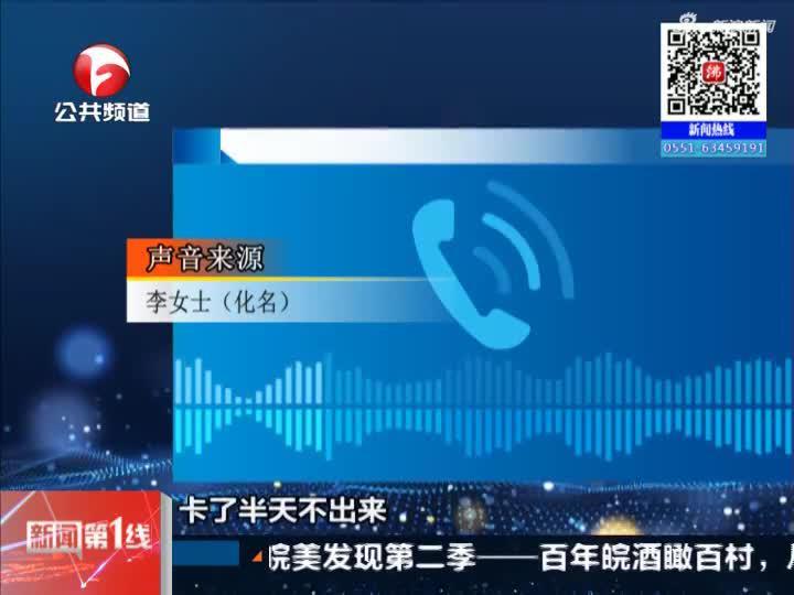 《新闻第一线》深圳:狼吞虎咽后  菠萝蜜核差点撑破食管