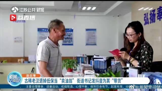 """古稀老汉退掉低保当""""卖油翁"""" 街道书记发视频为其""""带货"""""""