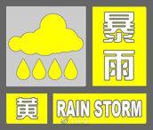 河南天气预警