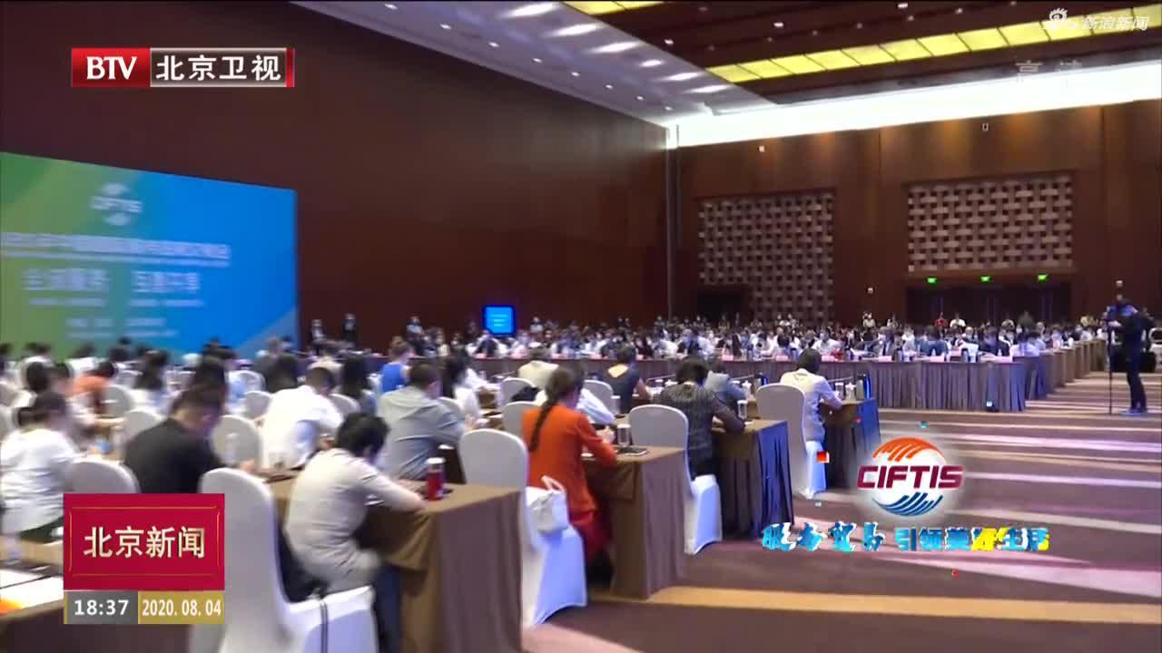 2020年服贸会举办境外商协会和外资企业推介会
