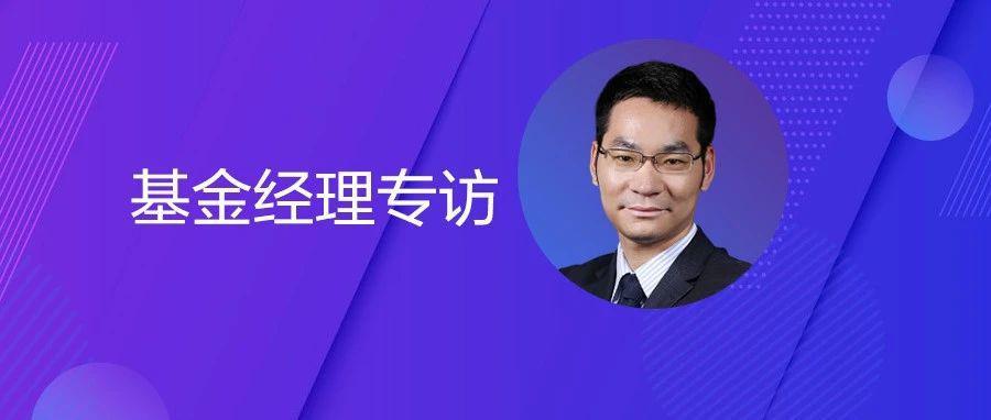 华泰保兴基金赵健:优秀投资管理人的投资体系要与性格相匹配