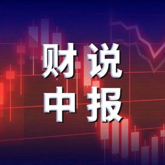 濮阳惠成业绩增速放缓,拟募资9.1亿元获深创投、TCL科技青睐 | 中报季