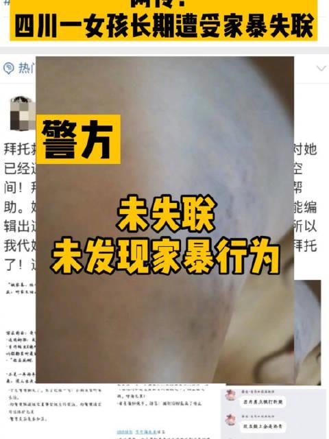 警方调查四川女孩遭家暴失联:家长没有类似行为