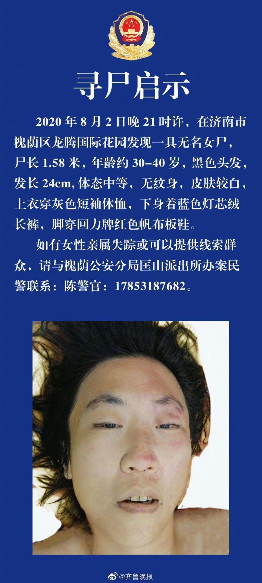 山东济南一小区发现一无名女尸 警方寻找知情人士