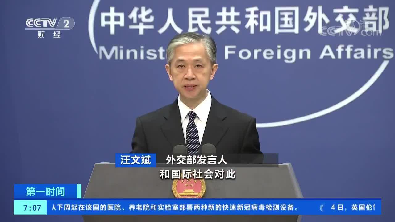 视频丨中国外交部 美方设限打压中国企业完全是政治操弄