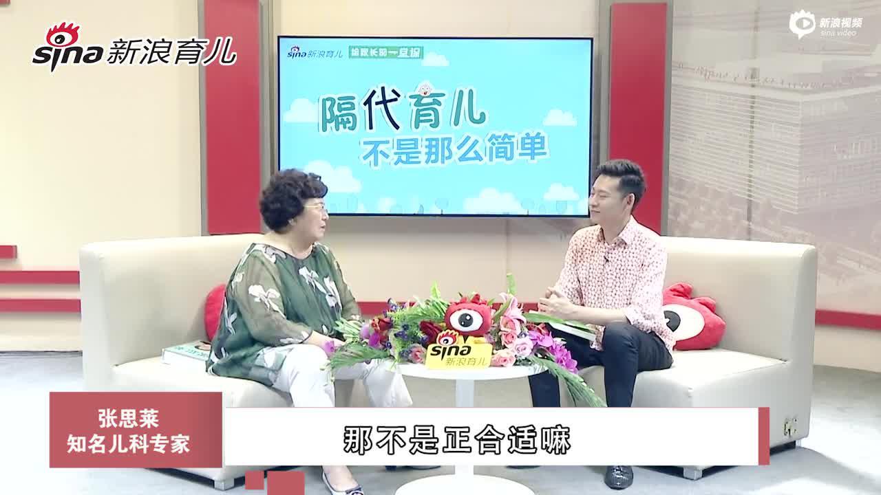头条报:知名儿科专家张思莱谈隔代育儿