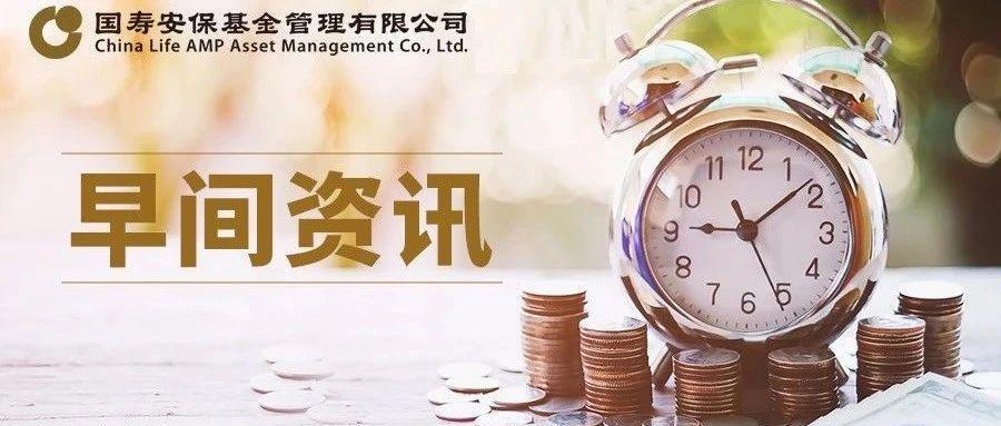 国寿安保基金早间资讯——新三板精选层将试点两融业务 市场流动性将持续改善