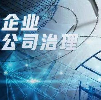 《中国金融》 进一步健全金控集团公司治理