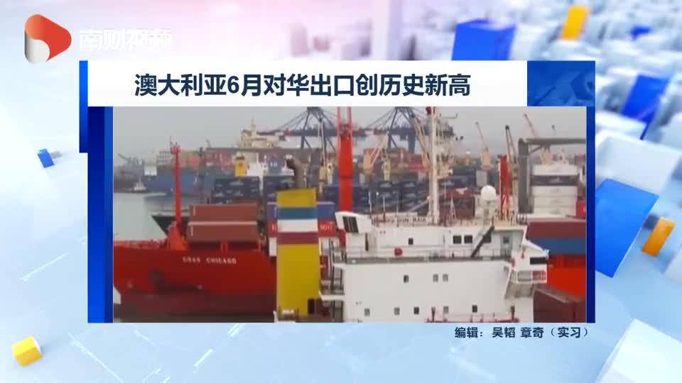 澳大利亚6月对华出口创历史新高