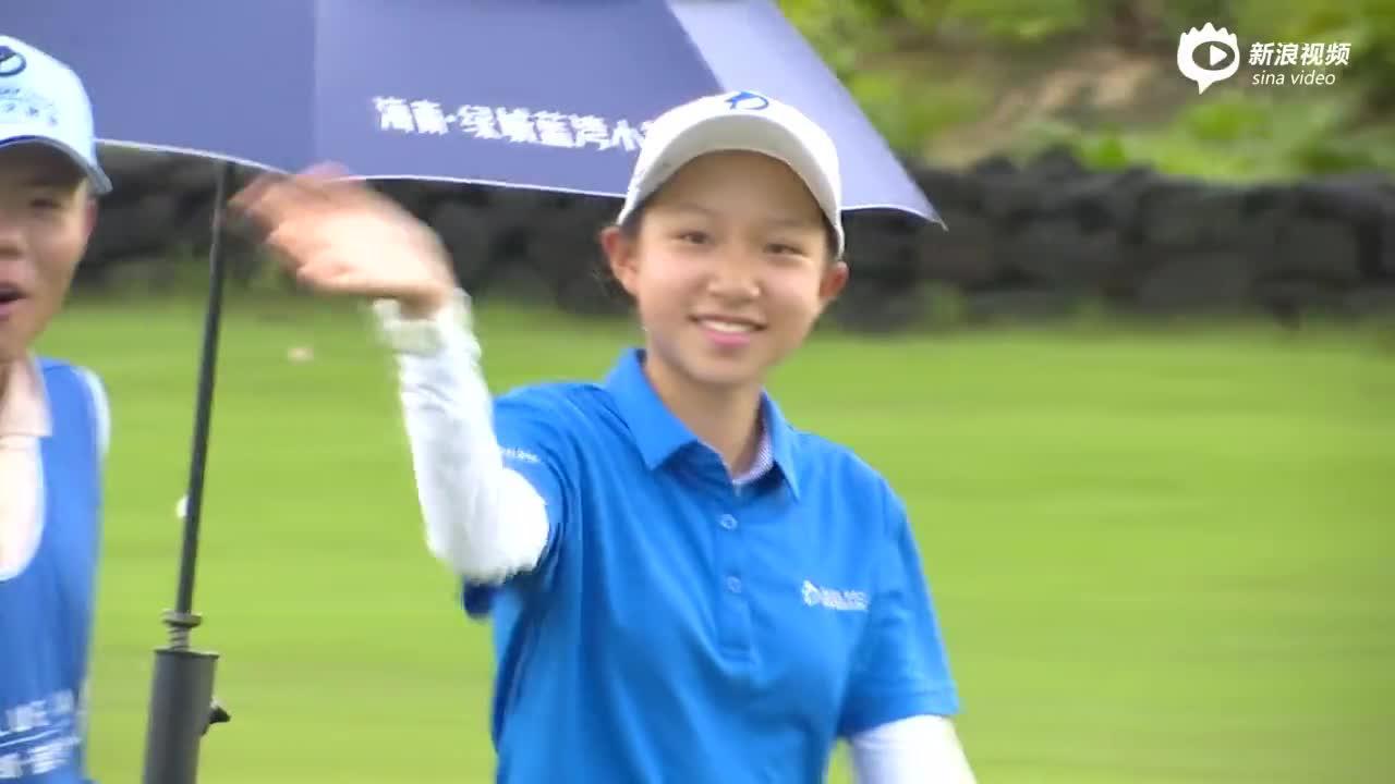 视频-蓝湾青少年公开赛女子A组第二轮精彩瞬间