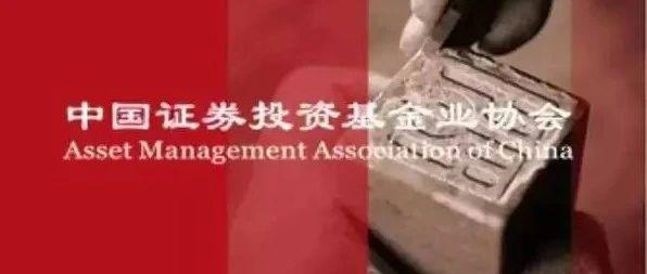 """【协会动态】协会《公募基金行业合规管理手册》在""""中国基金业法律法规库""""小程序 中正式上线"""