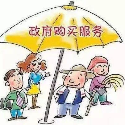江苏省常州市财政:多举措提升政府购买服务管理,助推社会治理创新