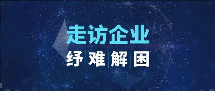 国家外汇管理局陕西省分局深入走访帮扶涉外企业纾难解困