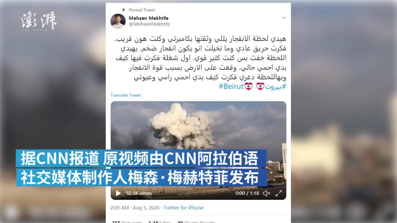 贝鲁特爆炸现场出现导弹?CNN:假的!