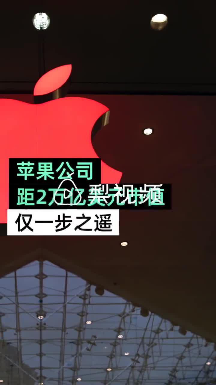 苹果市值逼近2万亿美元,成标普500指数权重最高成份股
