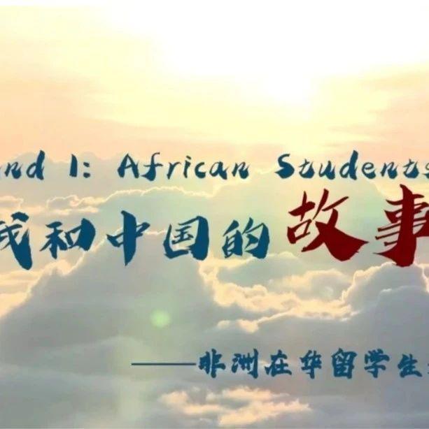 我和中国的故事——非洲留学生真情道白