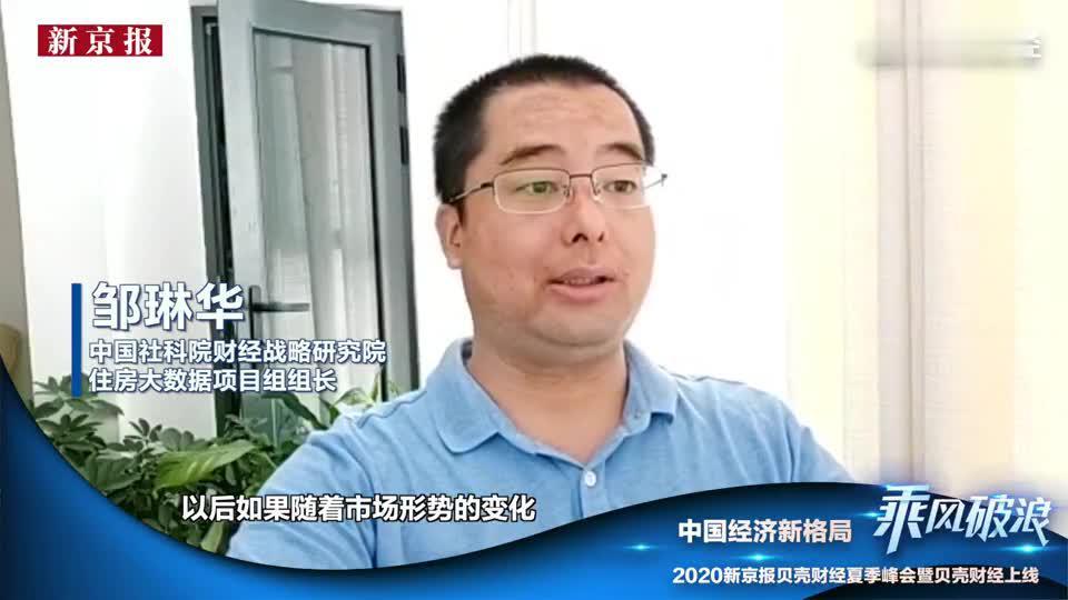 视频 邹琳华:楼市限购政策短期内难退出