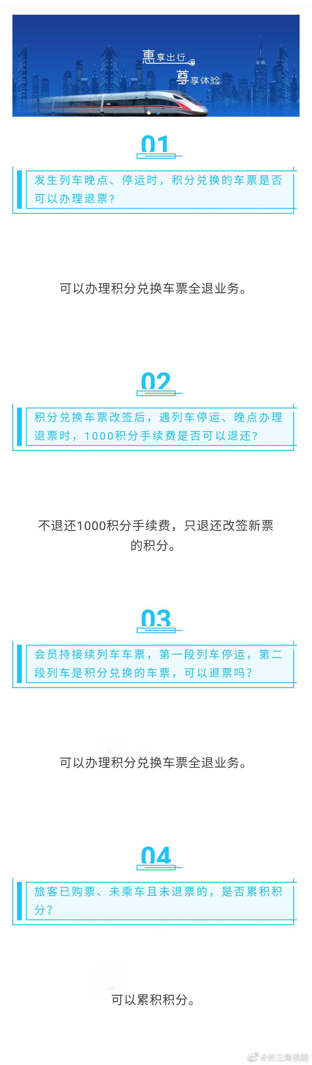 上海铁路局出行提醒