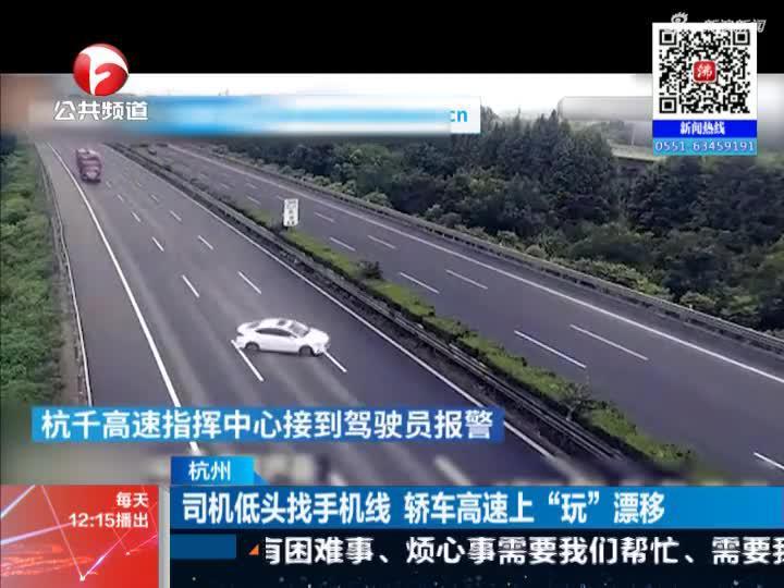 """《新闻午班车》杭州:司机低头找手机线  轿车高速上""""玩""""漂移"""