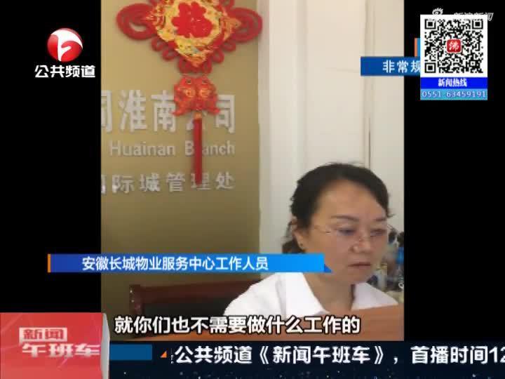 《新闻午班车》淮南:探窗口  物业——置业公司早撤场  质量问题谁担责?