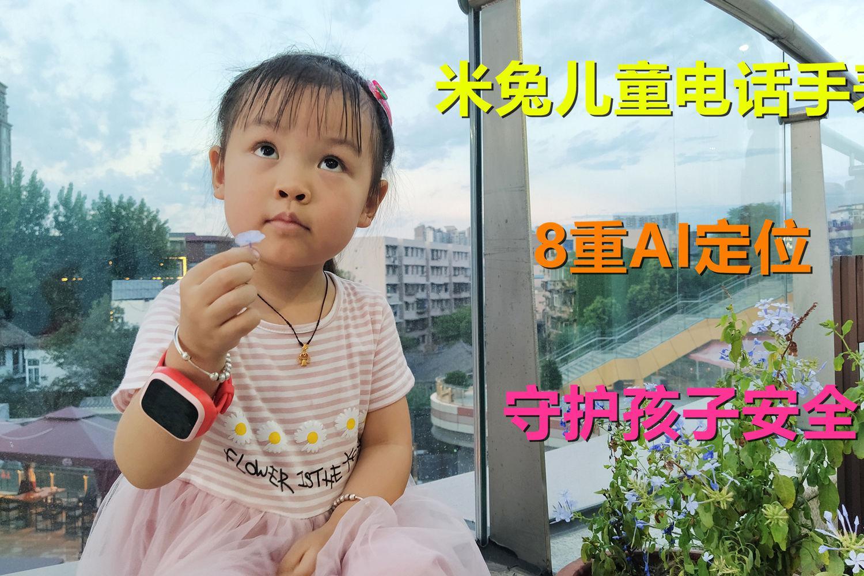 新品评测:米兔儿童电话手表4C,内置小爱同学