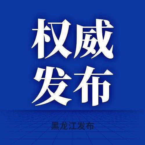 三项措施!黑龙江省做好秋冬季节农贸市场疫情防控工作