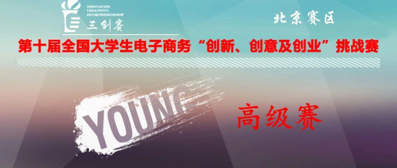 """中央民族大学在第十届全国大学生电子商务""""创新、创意及创业""""挑战赛北京赛区选拔赛中斩获佳绩"""