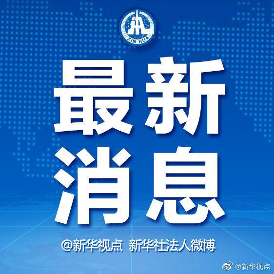 商务部部长钟山:聪明的外商一定不会放弃中国市