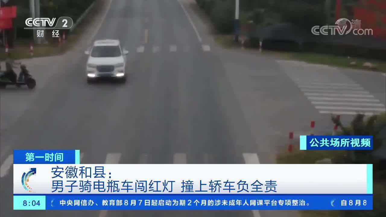 [第一时间]安徽和县:男子骑电瓶车闯红灯 撞上轿车负全责