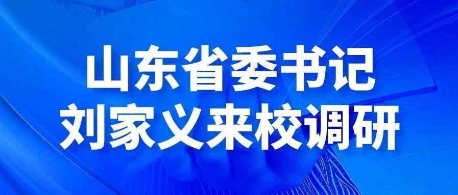 重磅!省委书记刘家义来石大调研,充分肯定、高度认可学校办学!