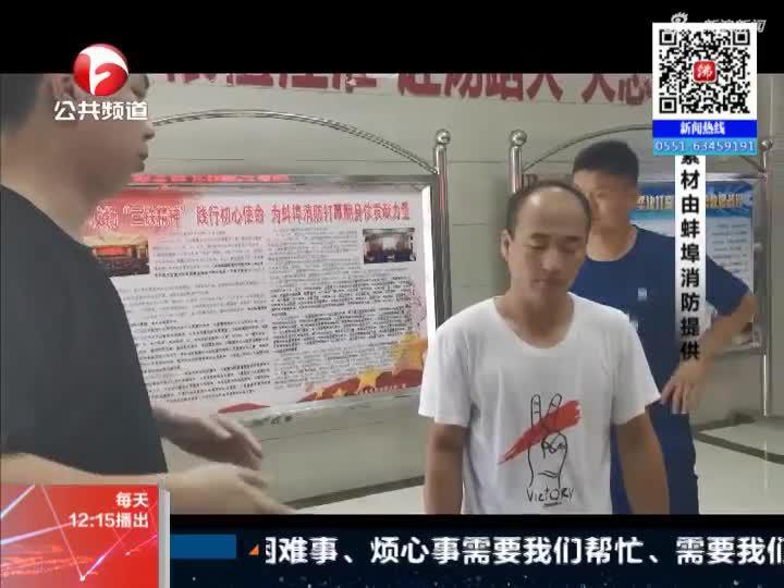 《新闻午班车》蚌埠:无言的感谢  消防员为聋哑孩子摘除石膏