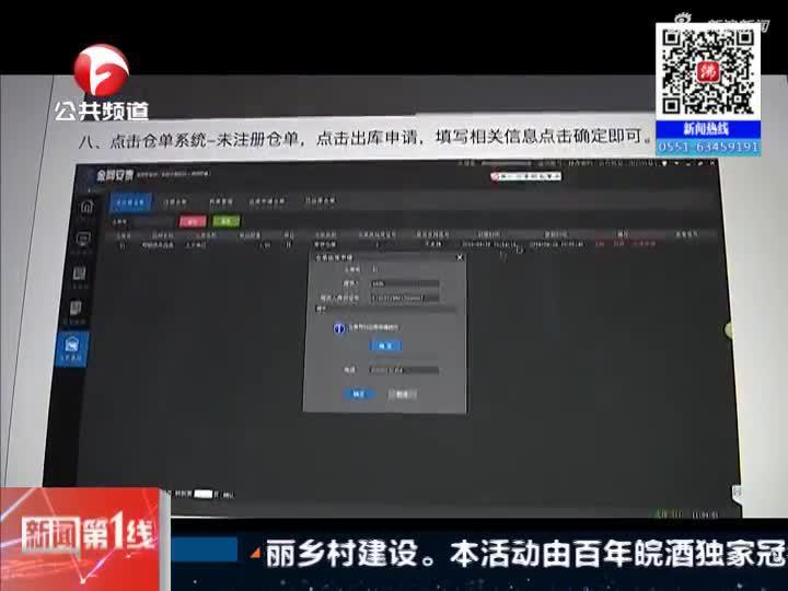 《新闻第一线》芜湖:网络投资邮票被套牢  平台停服三年等通知