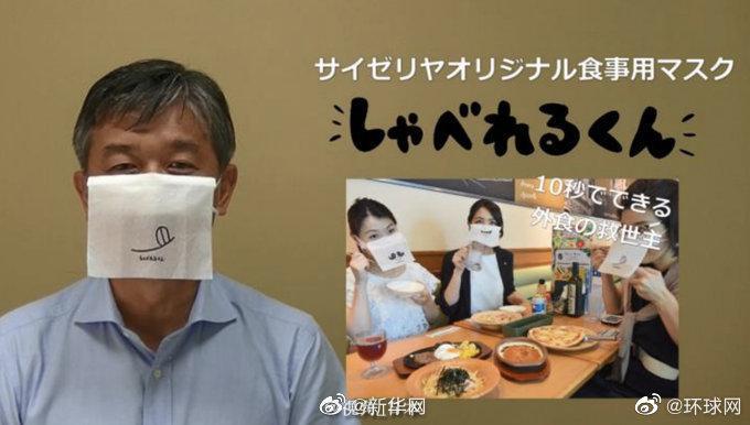 日本餐馆推出吃饭不用摘的口罩将在店内免费提供