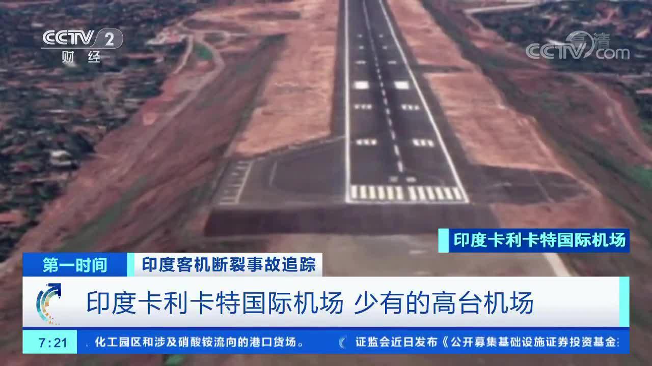 [第一时间]印度客机断裂事故追踪 印度卡利卡特国际机场 少有的高台机场