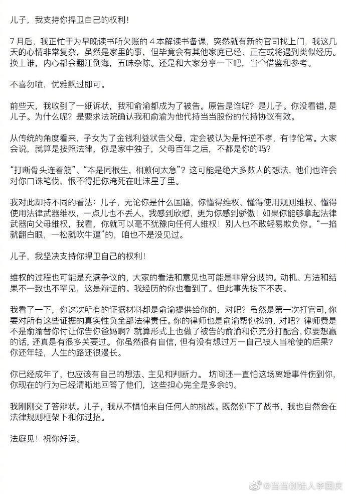 当当网创始人李国庆和俞渝被儿子告上法庭:要求确认代持协议有效