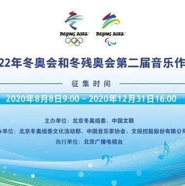 冰雪头条:北京冬奥会第二届音乐作品征集公告