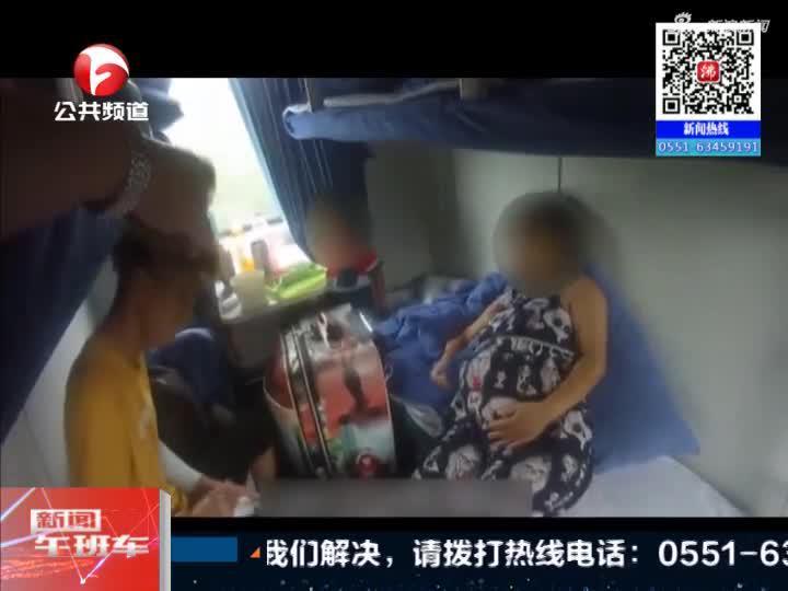 《新闻午班车》火车上产妇将临盆  列车员紧急救护