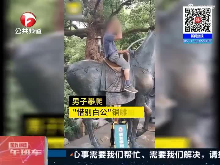 《新闻午班车》杭州:西湖景区铜雕被玩坏  男子大步冲上马背拍照