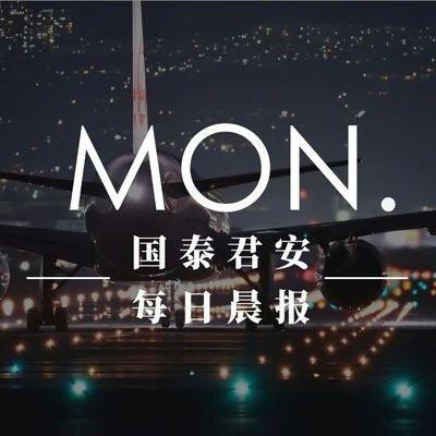 国君晨报   宏观、策略周报、中国建材(03323)、今世缘