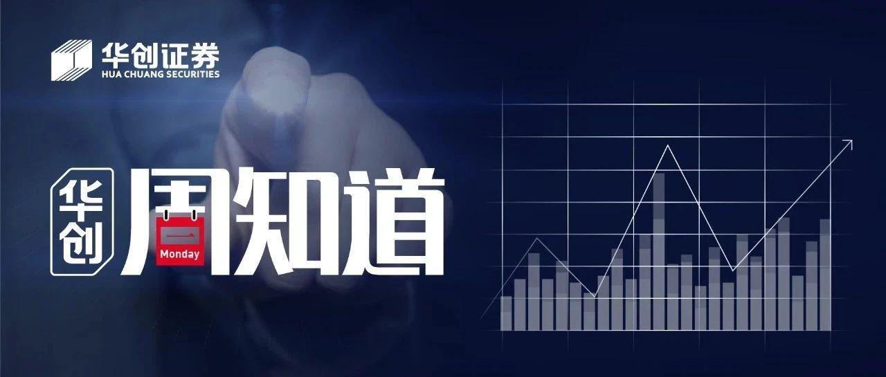 【华创·周知道】下半年财政支出增速的一个谬误