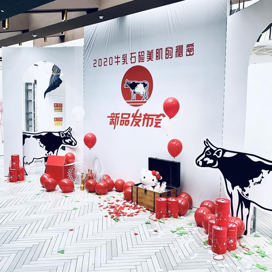 2020牛乳石硷新品发布会在沪举行 发布七大新品