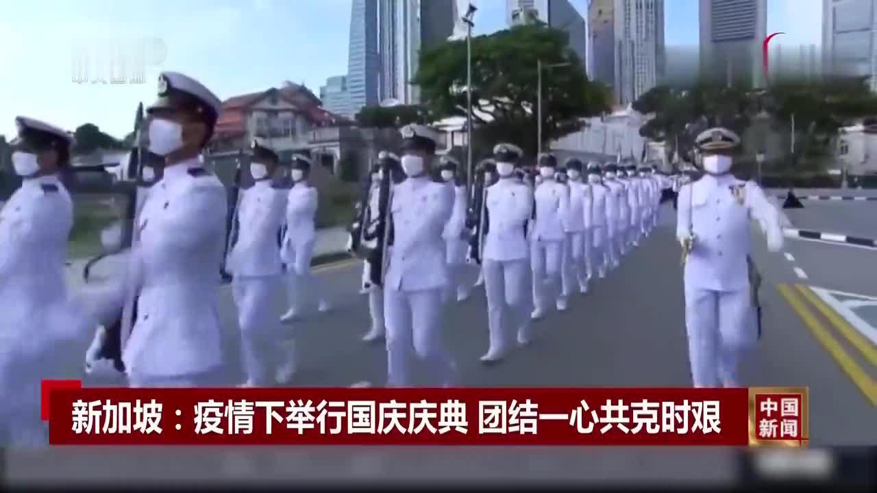 新加坡疫情下举行国庆庆典 团结一心共克时艰
