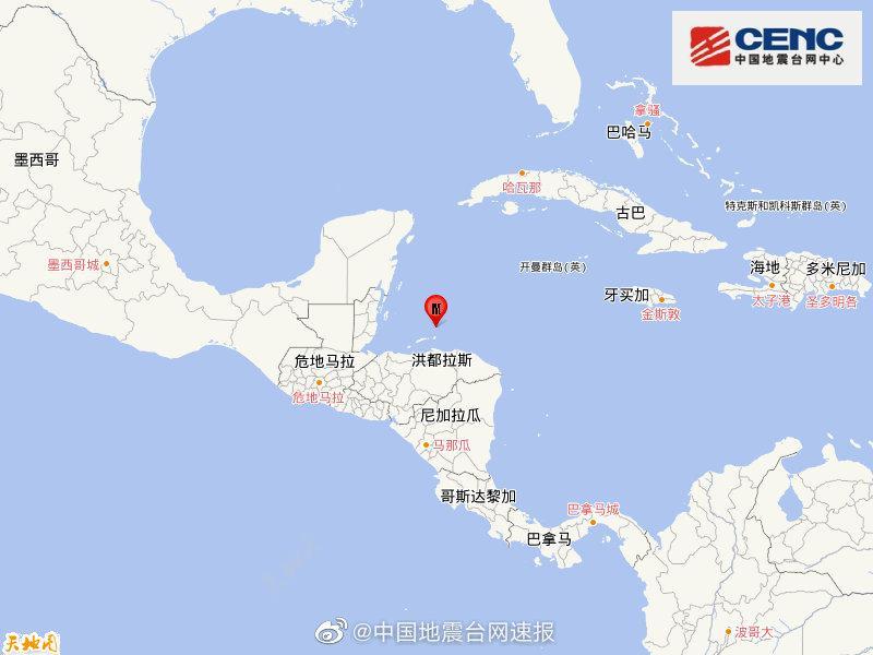 加勒比海发生5.5级地震,震源深度10千米