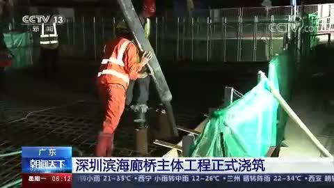 [朝闻天下]广东 深圳滨海廊桥主体工程正式浇筑
